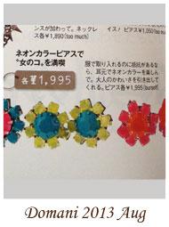 Domani 8月号に掲載されました。の商品