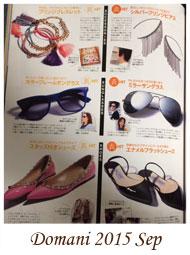 Domani 9月号に掲載されました。の商品