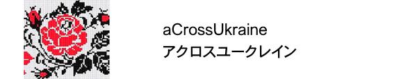 ACrossUkraine(アクロスユークレイン)