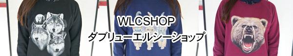 WLCSHOP(ダブリューエルシーショップ)